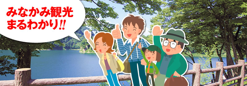 Learn all you need to know about Minakami's best sights and activities!!