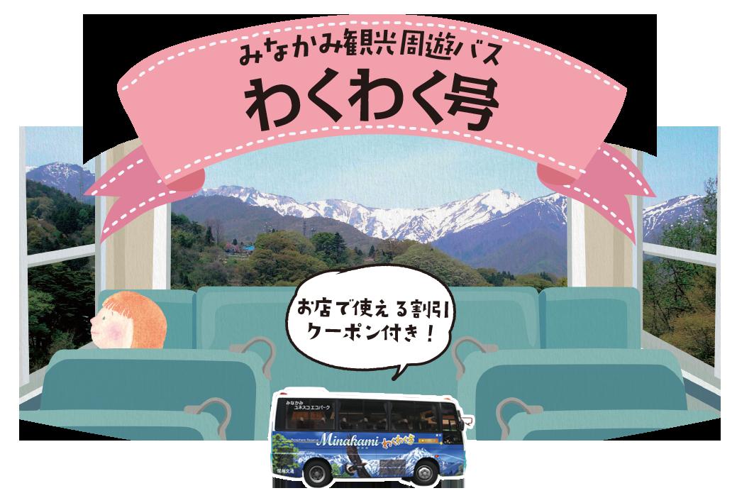 みなかみ町観光協会 みなかみパ...