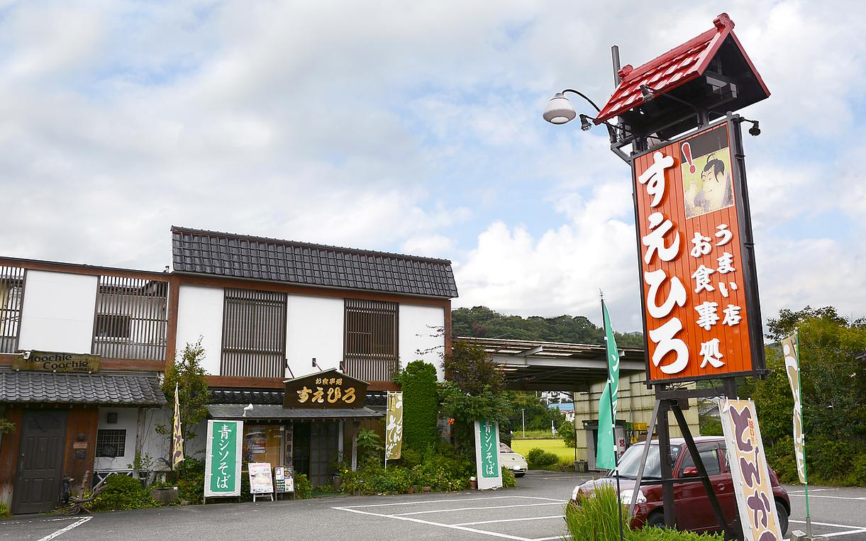 20160422-suehiro_gaikan.png