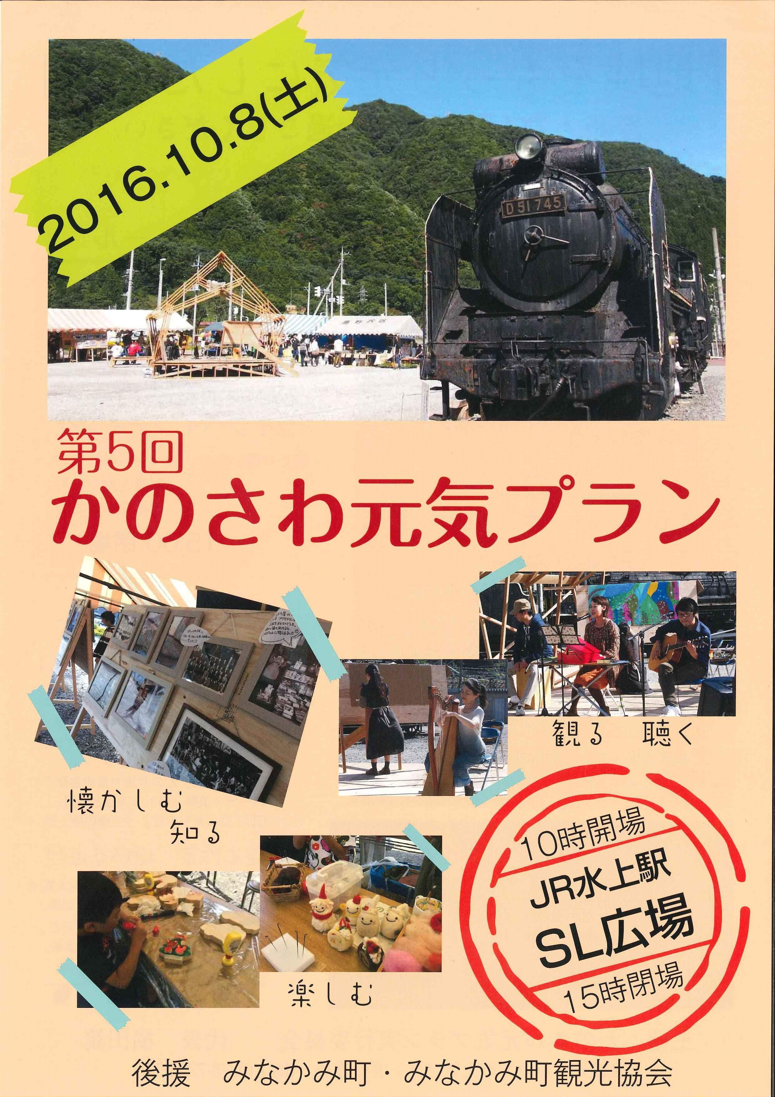20160921-kanosawa.jpg