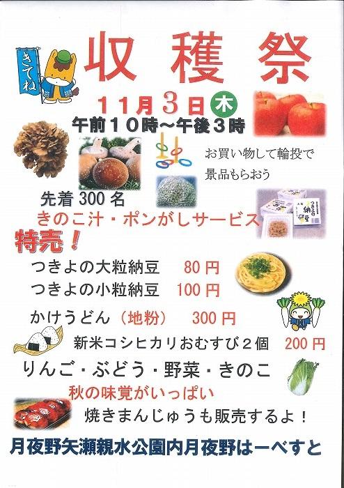 20161101-s-yazeshukausai1.jpg