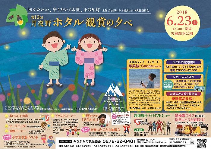 20180507-hotarukansho.jpg