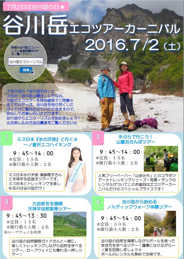 20160517-tanigawacarnival01.png