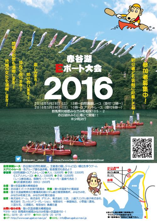 20160526-eboatpamphlet2016.png
