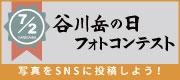 谷川岳の日フォトコンテスト