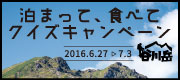 谷川岳ウィーク、泊まって、食べてクイズキャンペーン
