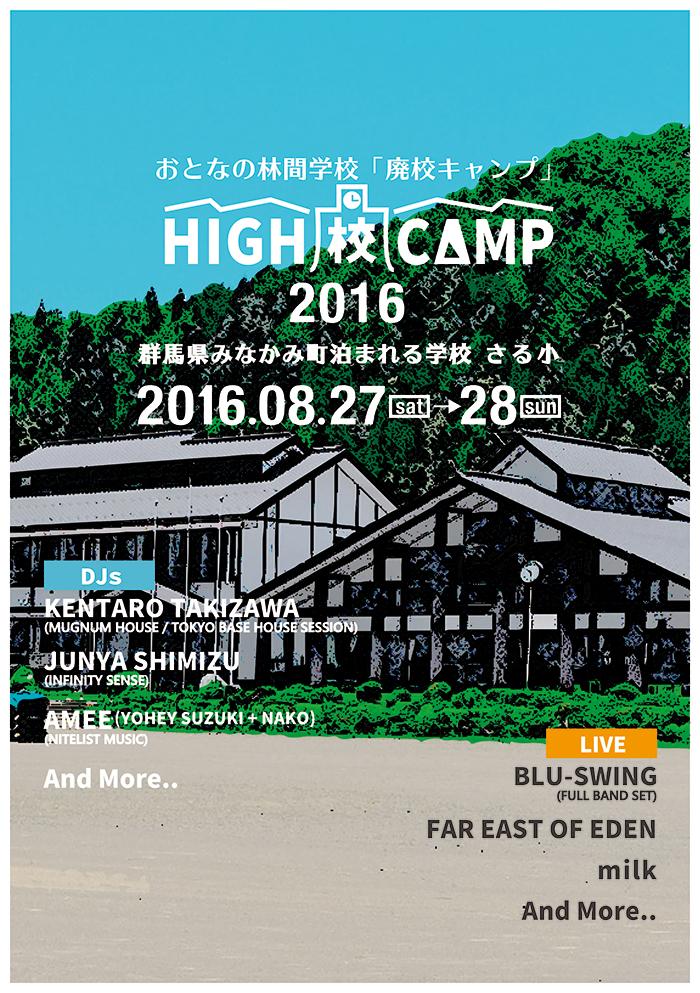 20160817-highkocamp_1.jpg