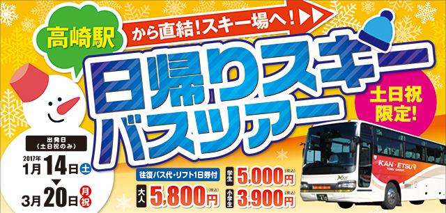 20161105-2017higaeri_bus.jpg
