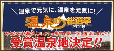 温泉総選挙2016