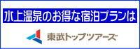20170516-tobu_minakami.jpg
