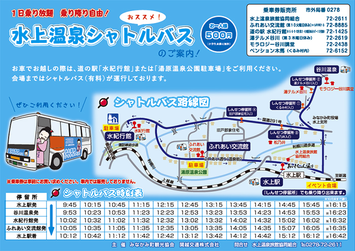 20170609-wakufesbus.jpg