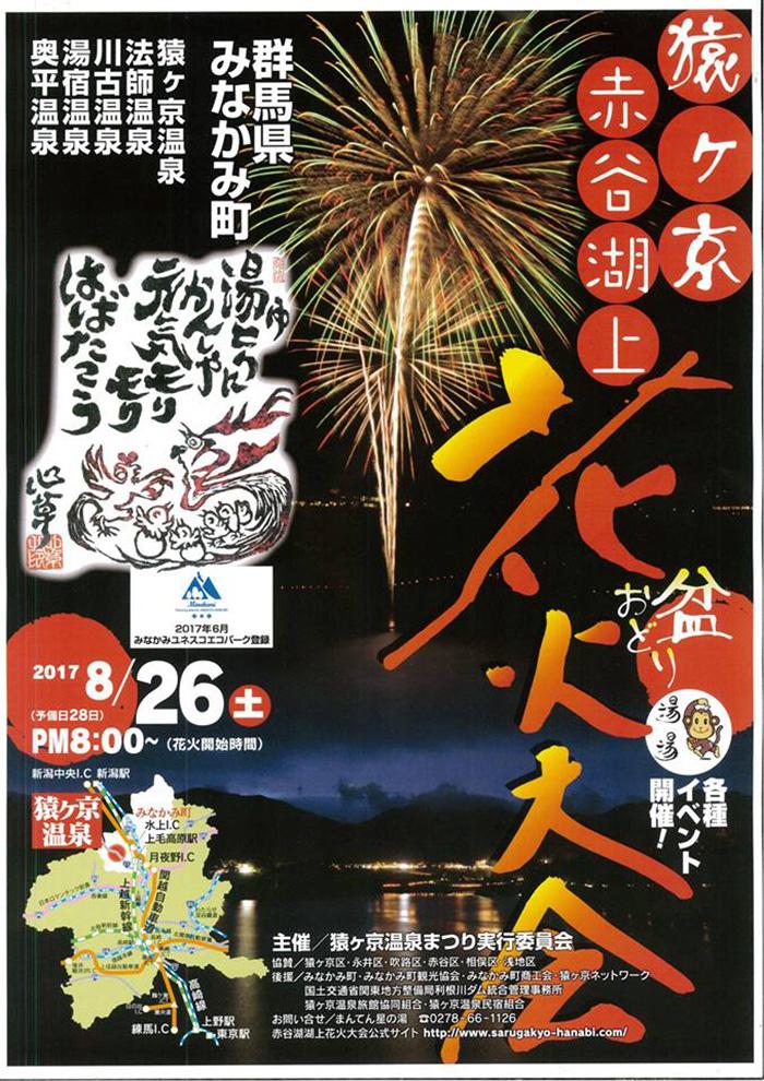 20170612-akayakohanabi.jpg