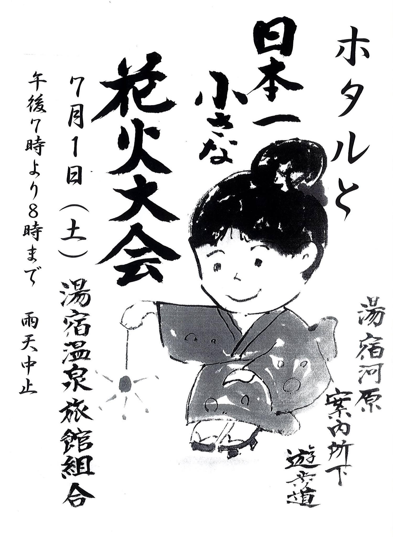20170619-170619_yujukuhanabi.jpg