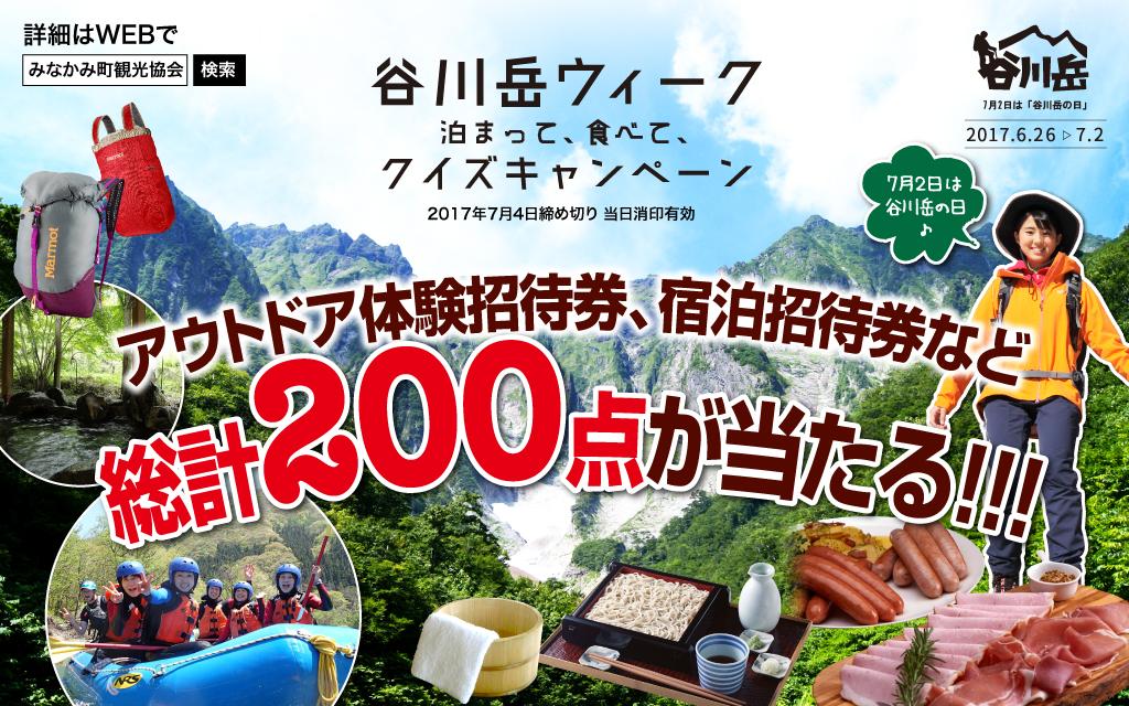 20170629-tanigawa_quiz.jpg
