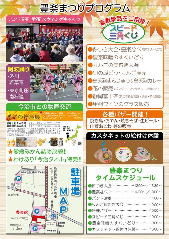 20171018-2017hourakumatsuri2.jpg