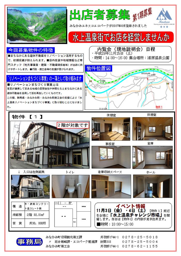 20171018-renovation.jpg