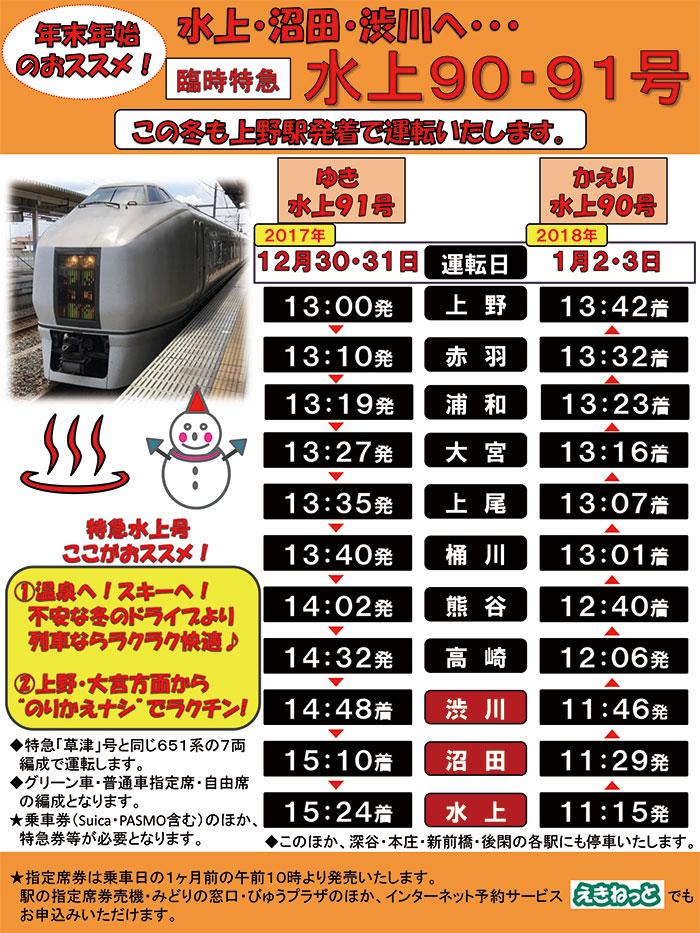 20171122-minakamigo.jpg