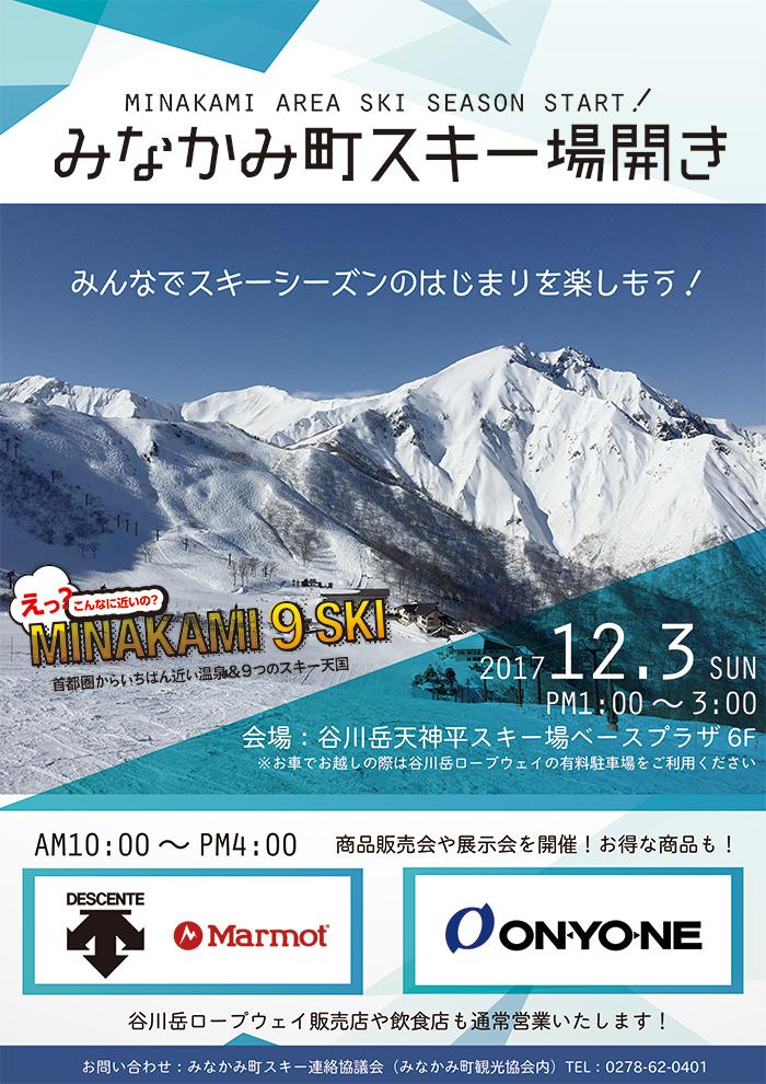 20171128-skibiraki.jpg