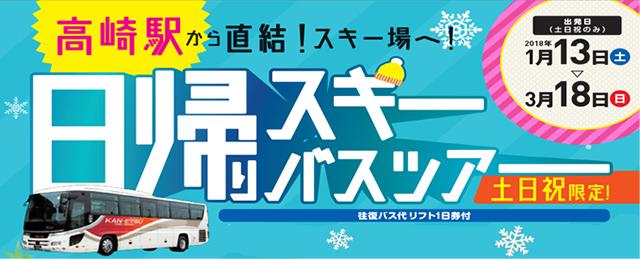 20180110-2018higaeri_bus.jpg