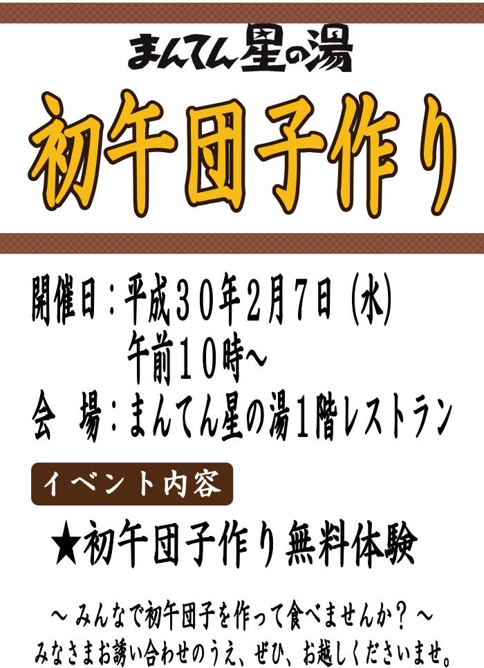 20180205-hatsuumadanngo.jpg