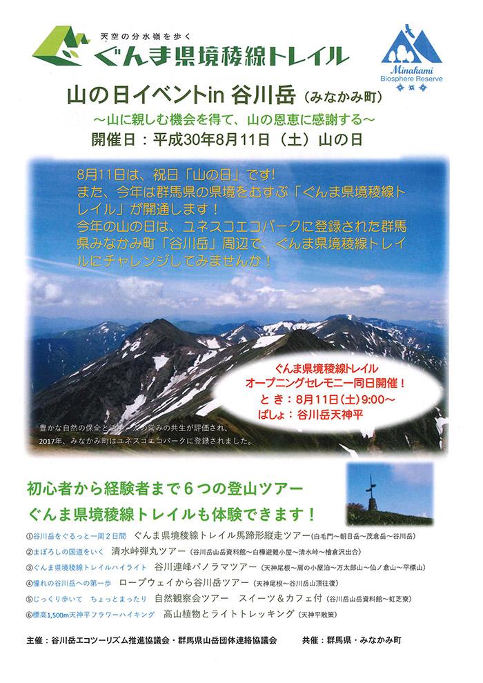20180703-2018yamanohi1-1.jpg