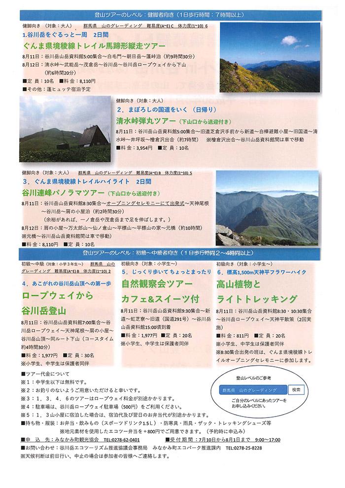 20180703-2018yamanohi1-2.jpg