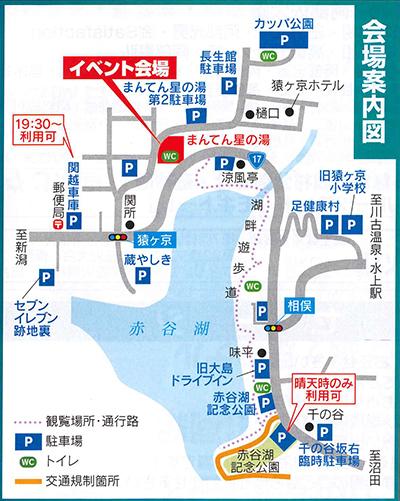 20180817-sarugakyohanbi_2018map.jpg
