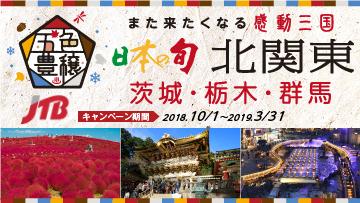 20180831-jtb_kitakanto360x203.jpg