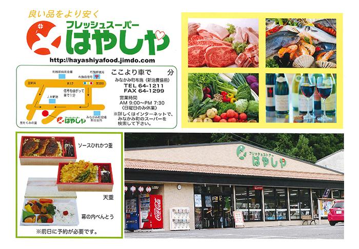 20180903-hayashiya2.jpg