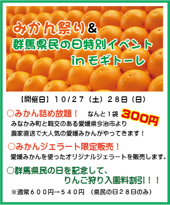 20181025-mikan.png