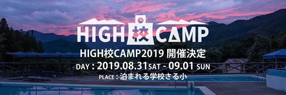 20190810-highkocamp2019.png