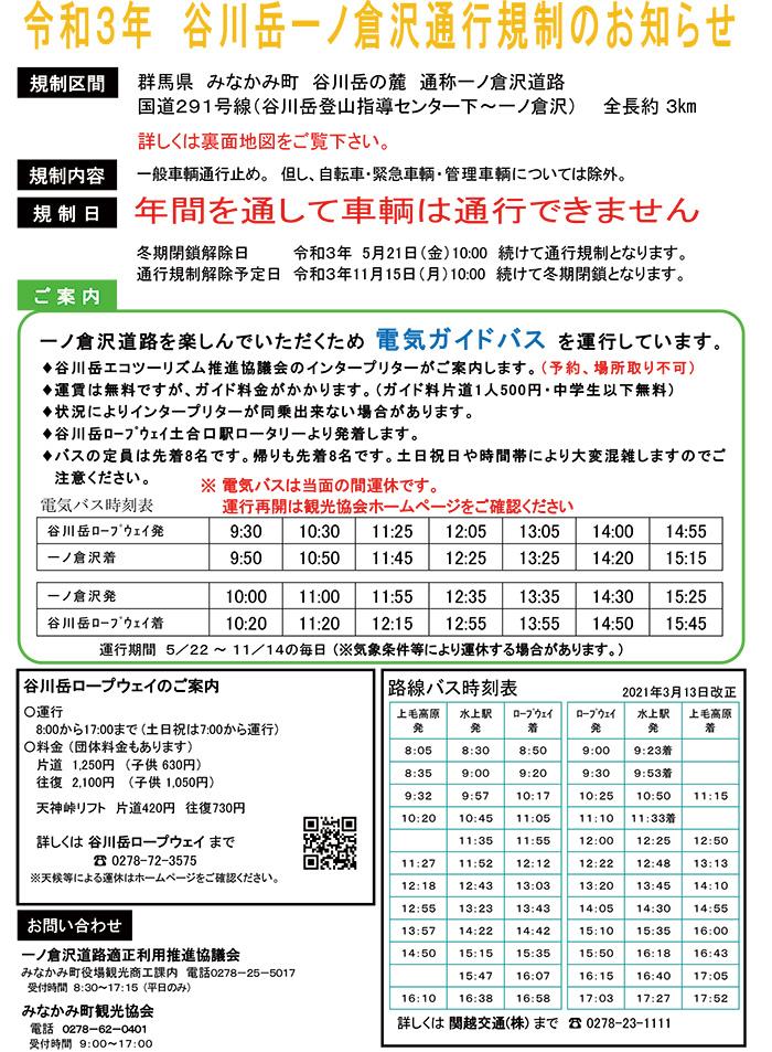 20210517-2021ichinokurabus-1.jpg