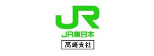 JR東日本高崎支社