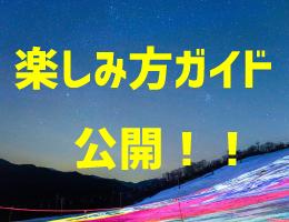 「楽しみ方ガイド☆」特別サイトがオープン!
